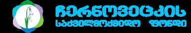 ჩერნოვეცკის ფონდი
